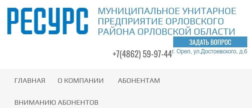 orelresurs.ru сайт