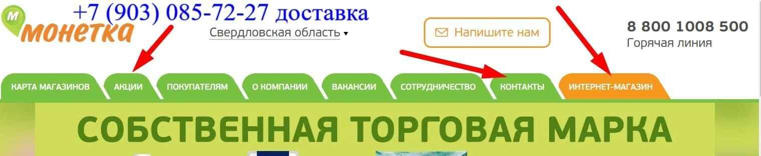 Сайт магазина Монетка личный кабинет
