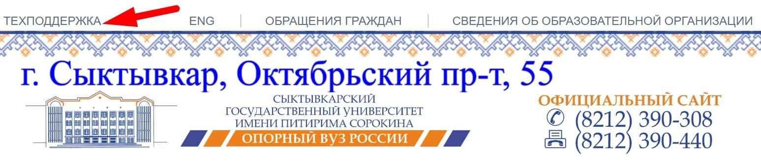 СГУ Питирима Сорокина личный кабинет