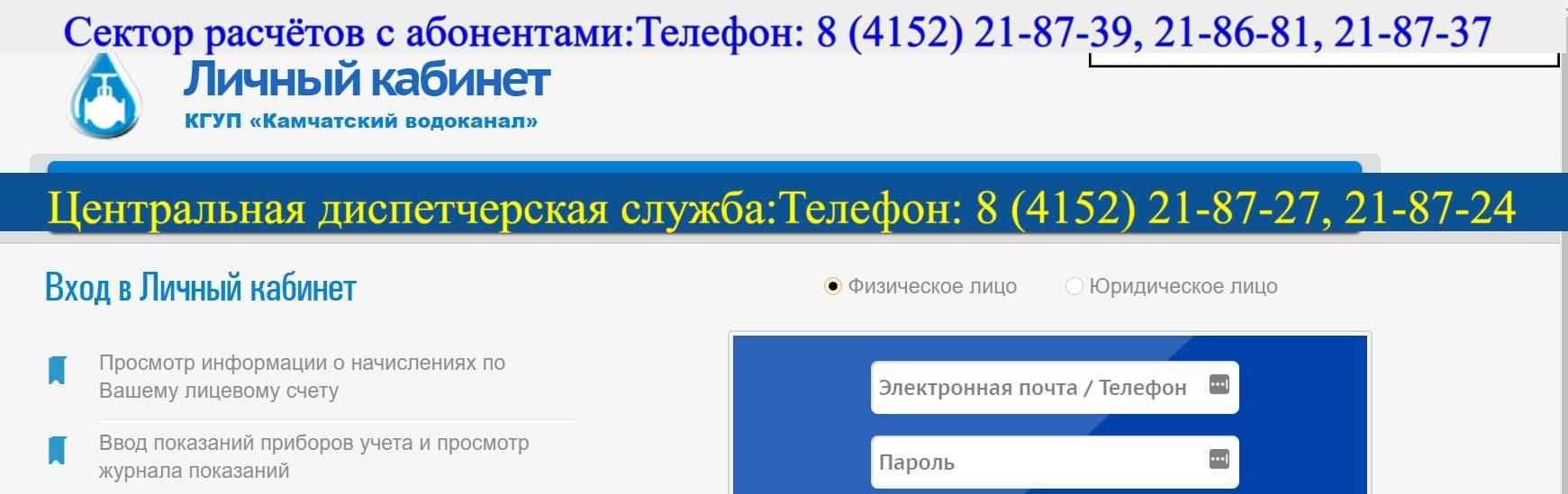 ЛК КГУП «Камчатский Водоканал»