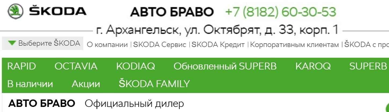 «АвтоБраво» официальный сайт