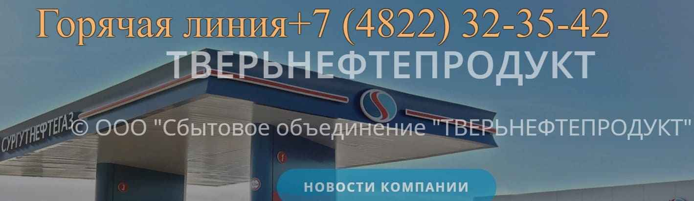 ЛК «ТверьНефтеПродукт»