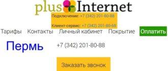 Интернет Плюс Пермь личный кабинет