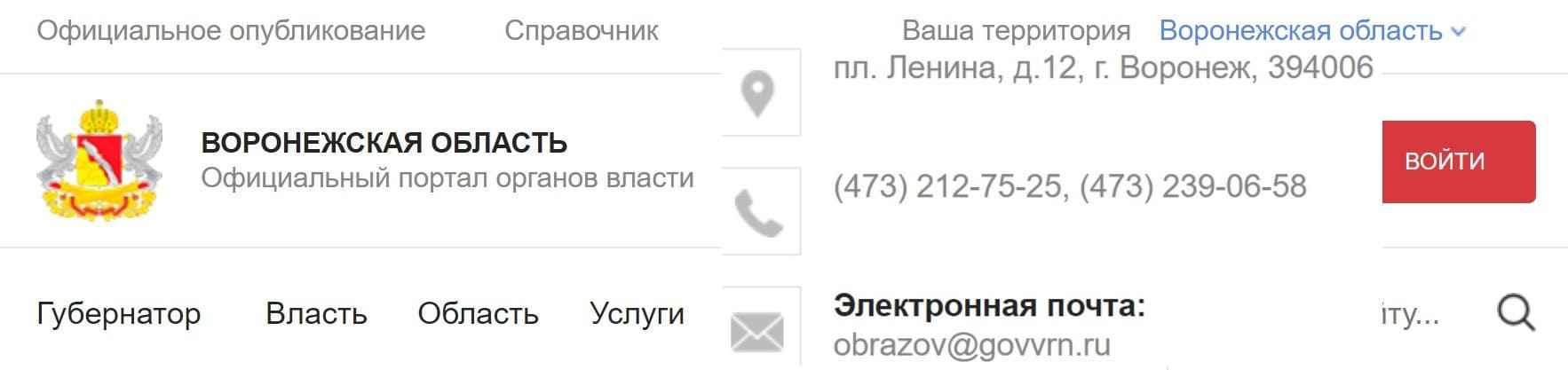 Департамент образования науки и молодежной политики Воронежской области