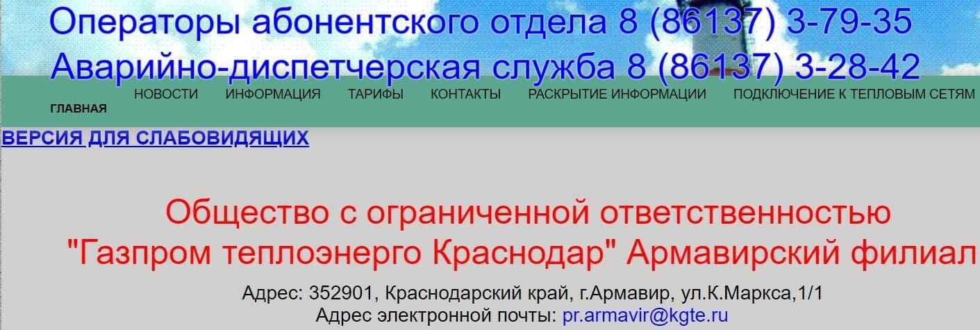 armavir.kgte.ru сайт