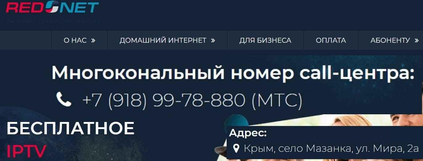 Реднет.рф личный кабинет