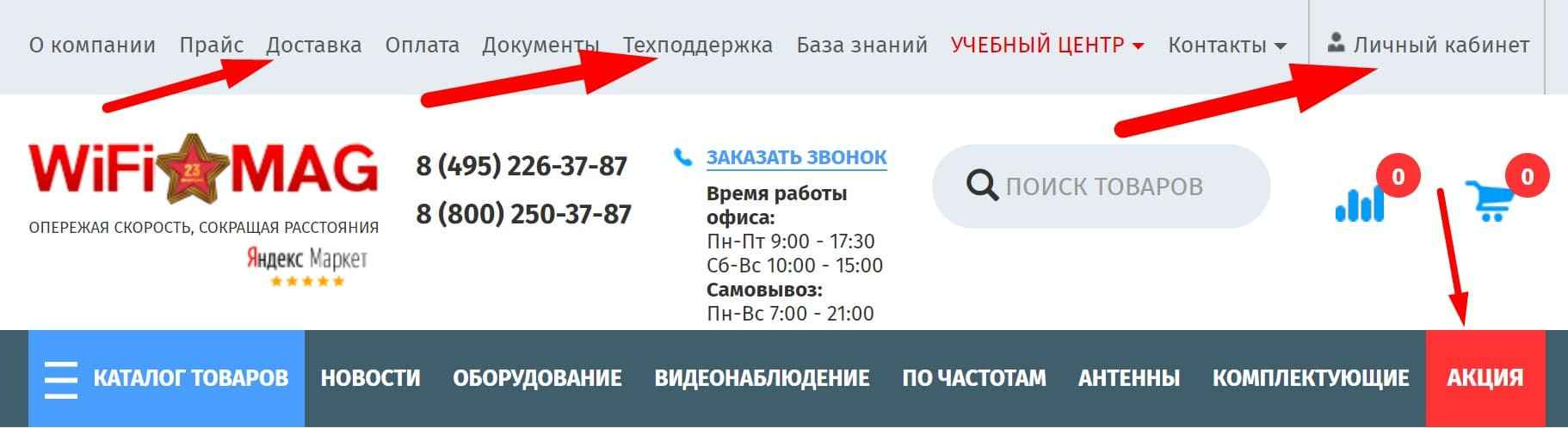 WiFiMag личный кабинет
