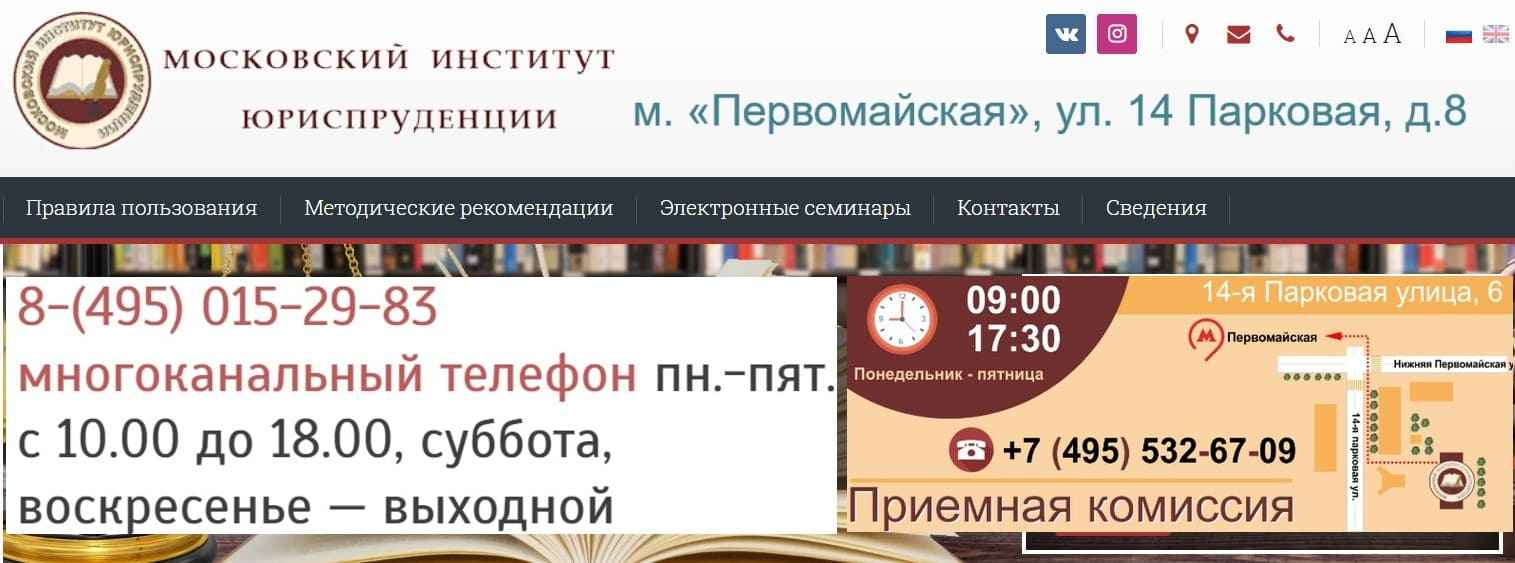 МИЮ Москва