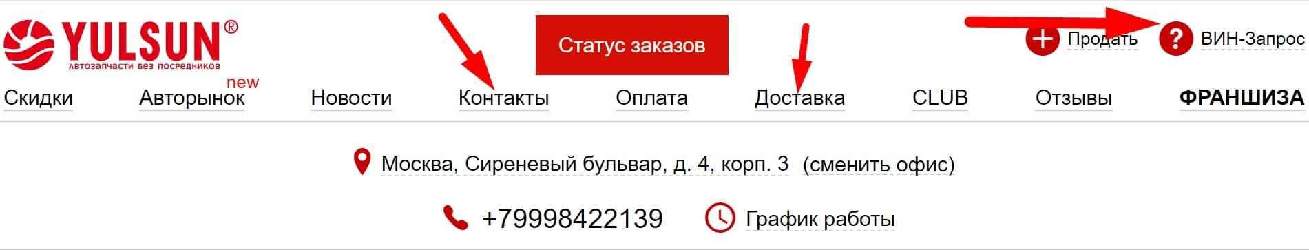 ЛК «Юлсун»