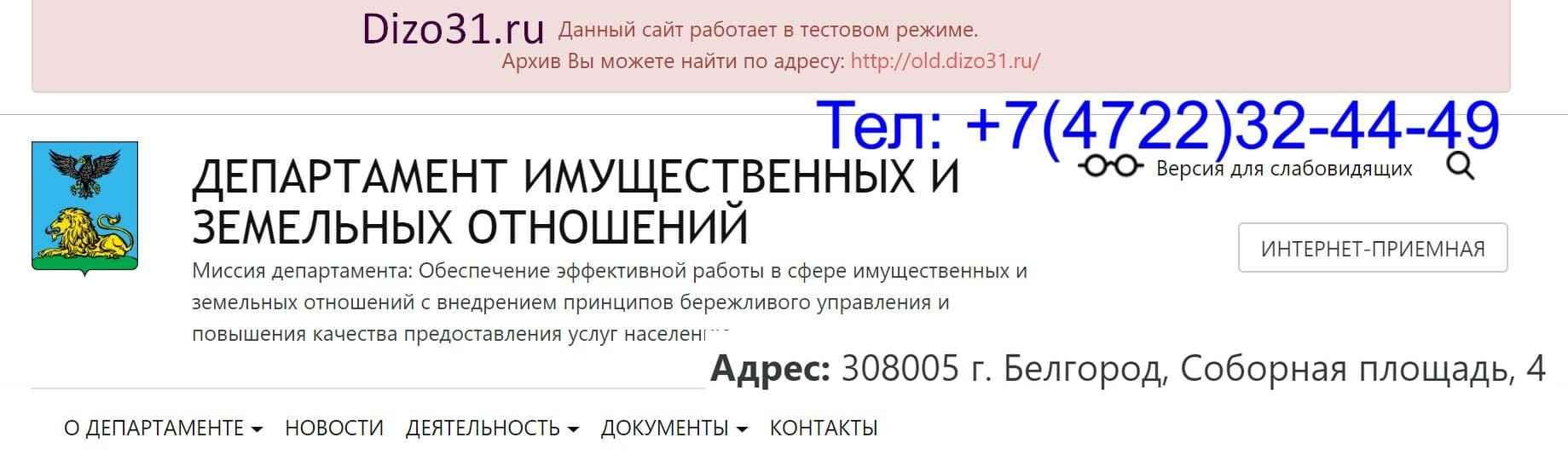 Департамент имущественных и земельных отношений Белгородской области