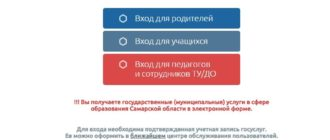 АСУ РСО Самара личный кабинет
