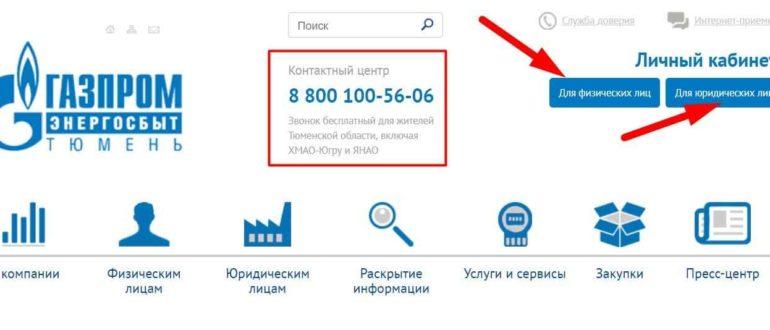Газпром Энергосбыт Тюмень личный кабинет