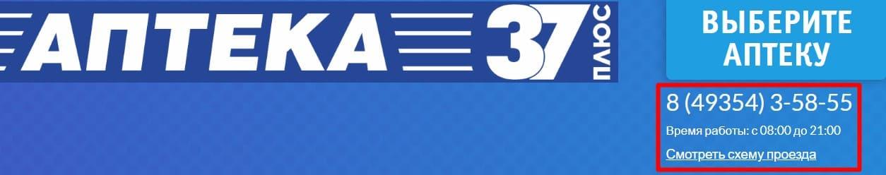 ЛК «Аптека 37 Плюс»