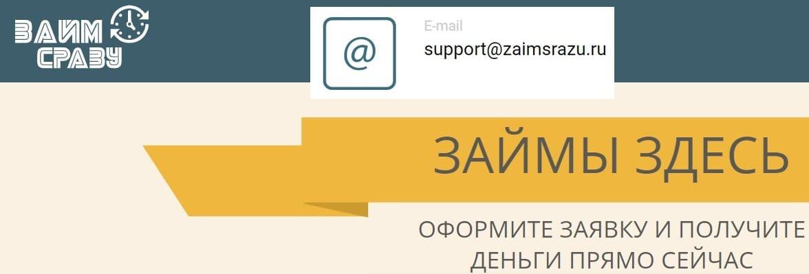 ZaimSrazu сайт