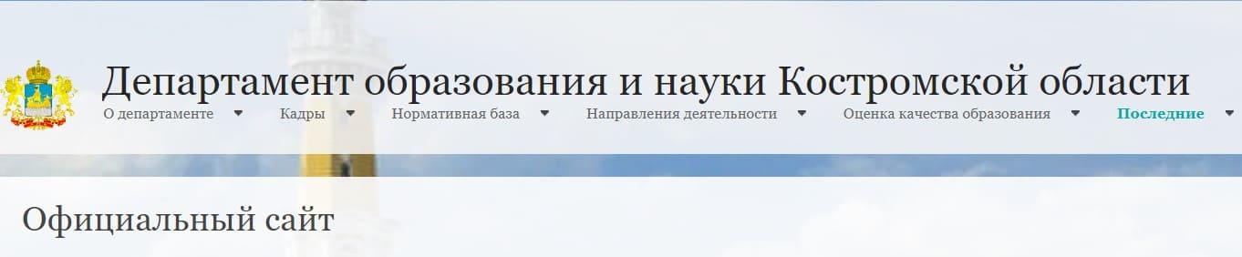 Департамент образования и науки Костромской области сайт