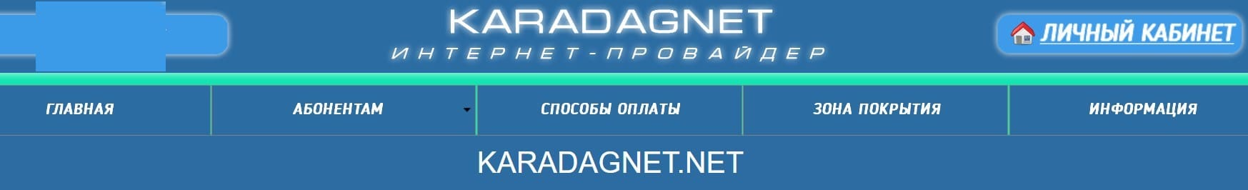 Karadagnet.net личный кабинет