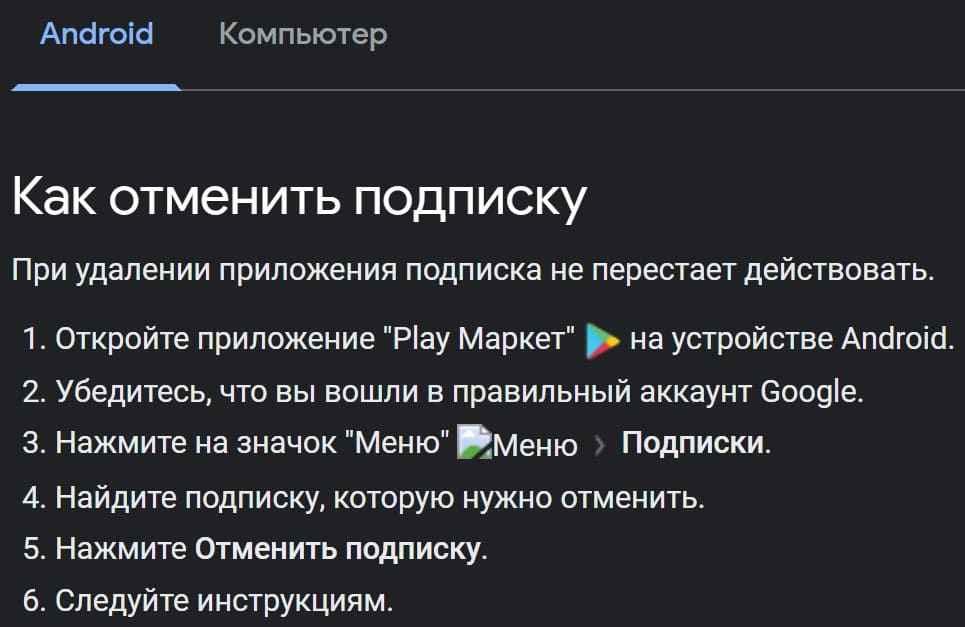 Google Play отписка в андроид