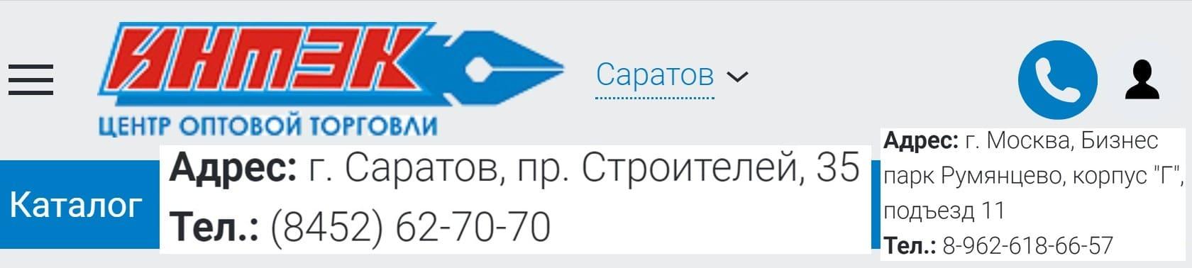 Интек Саратов личный кабинет