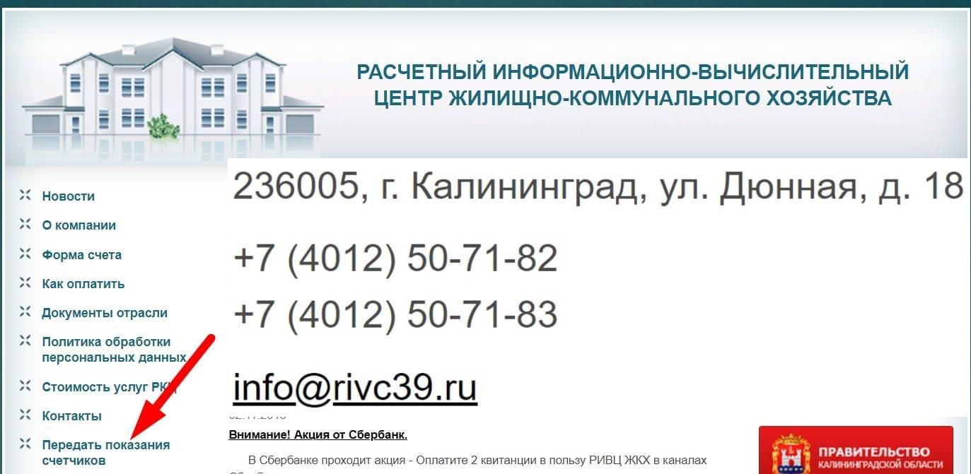 РКЦ Калининград личный кабинет