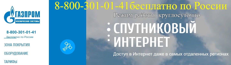 ГазпромКосмос личный кабинет