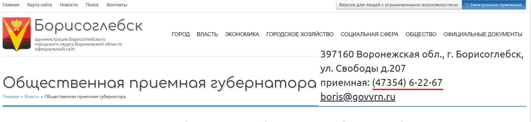 Борисоглебск администрация сайт