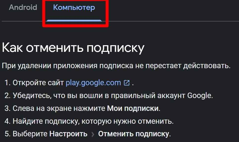 Google Play отписка с Компьютера