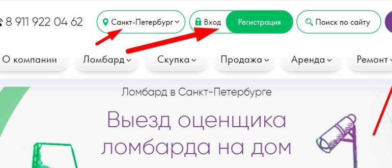 Петербургский ломбард Скупка оплатить проценты