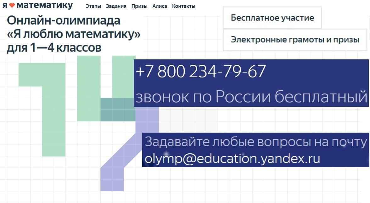Я люблю математику олимпиада сайт