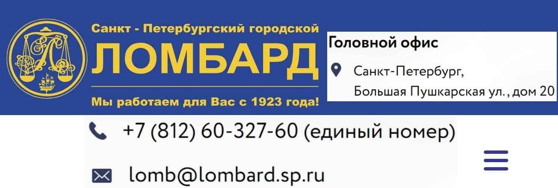 Петербургский Городской Ломбард сайт