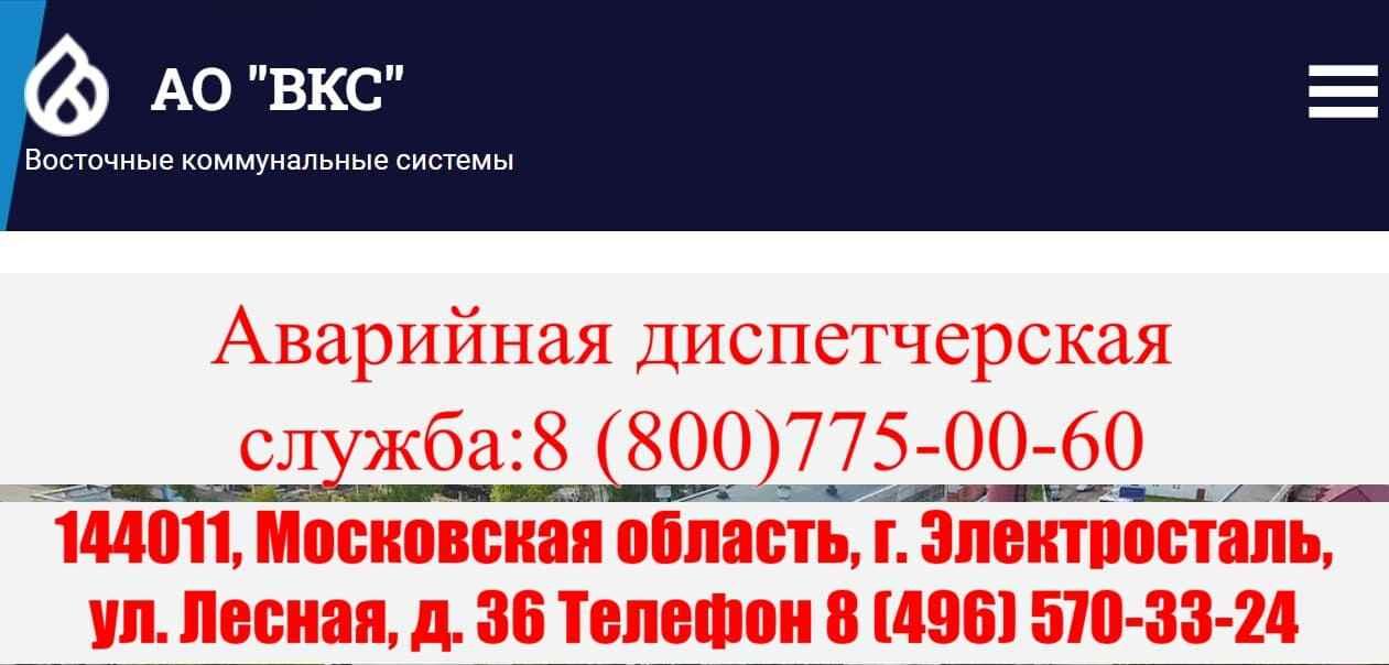 ВКС Электросталь