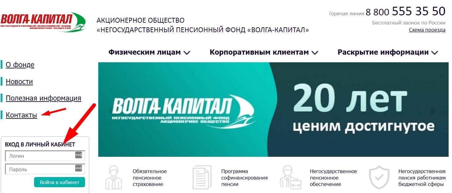 Волга Капитал личный кабинет