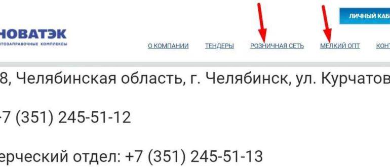 Новатэк АЗК сайт