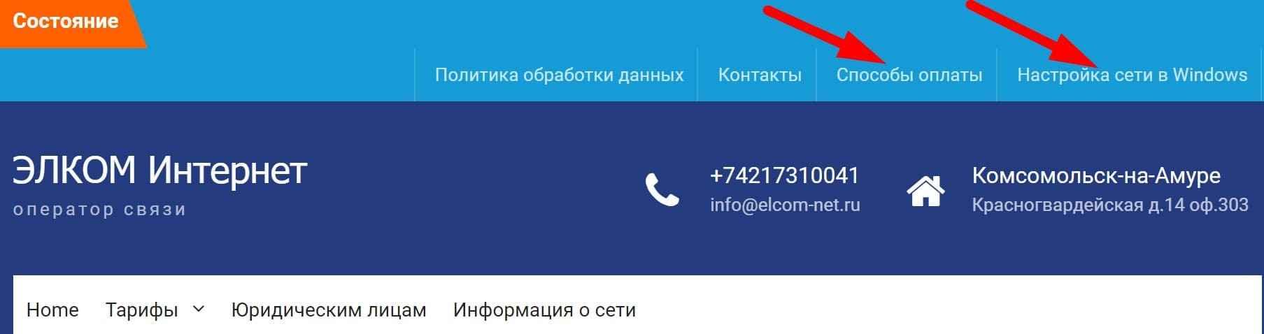 Элком Комсомольск на Амуре