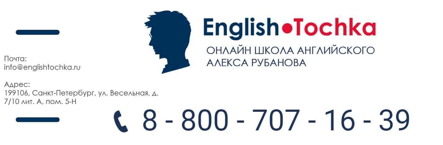 Сайт школы Алекса Рубанова English Tochka