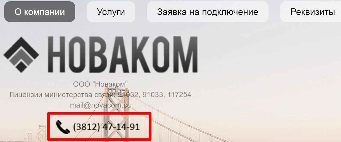 Новаком Омск личный кабинет