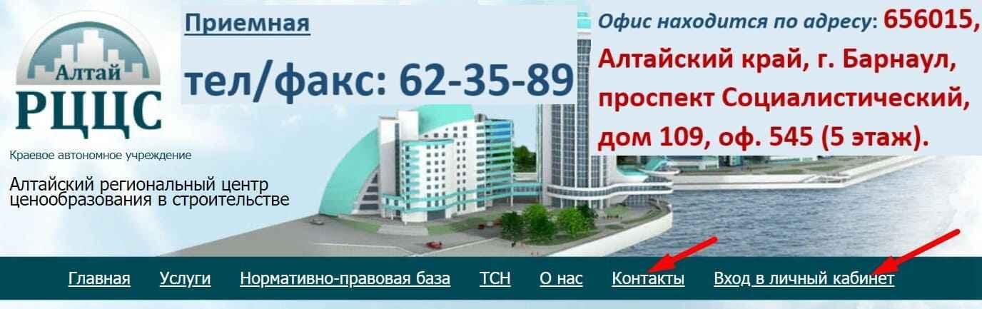 Ценообразование Алтайского края сайт