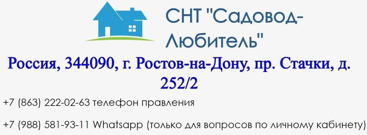 Официальный сайт Садовод Любитель в городе Ростов на Дону