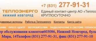 Теплоэнерго Нижний Новгород