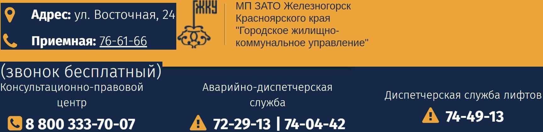 ГЖКУ Железногорск личный кабинет
