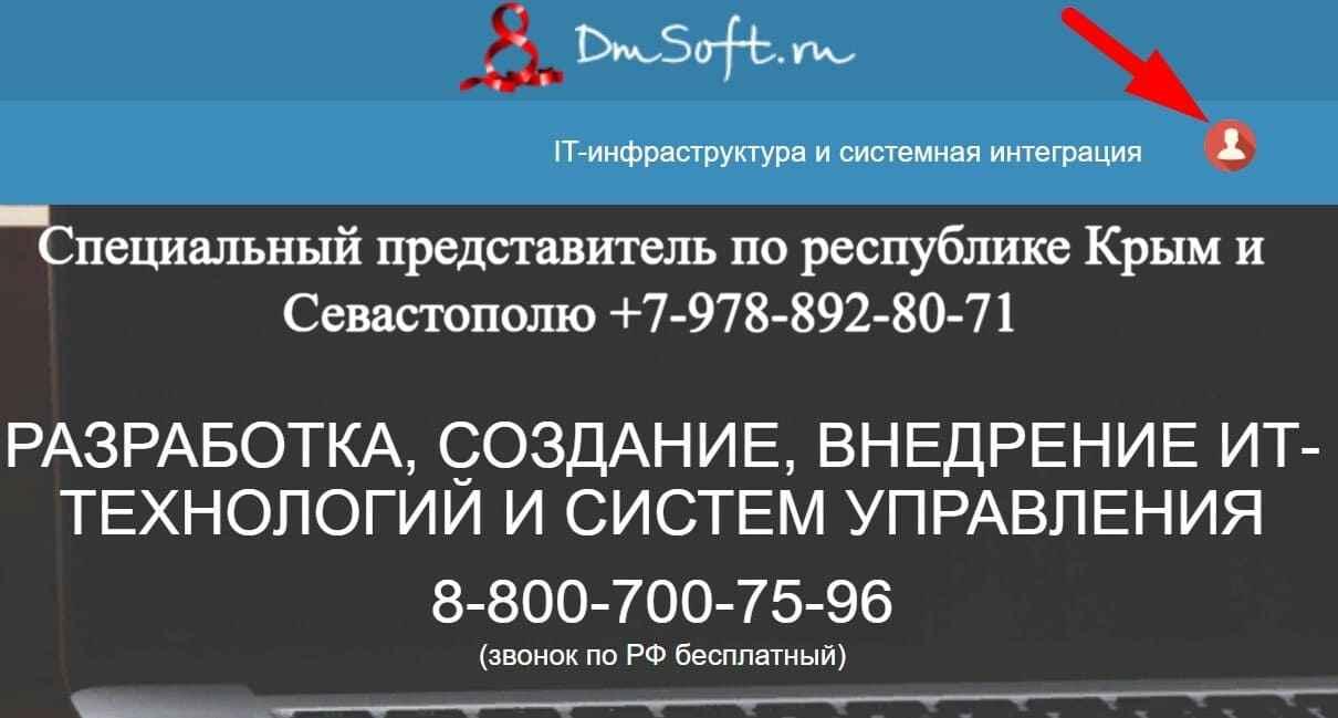 ДМ Софт личный кабинет