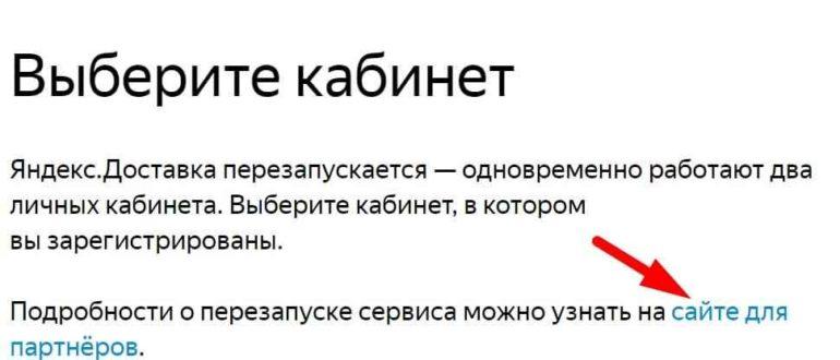 Яндекс Доставка личный кабинет