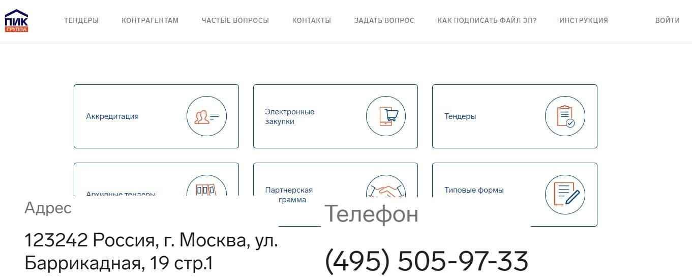 ПИК тендер сайт