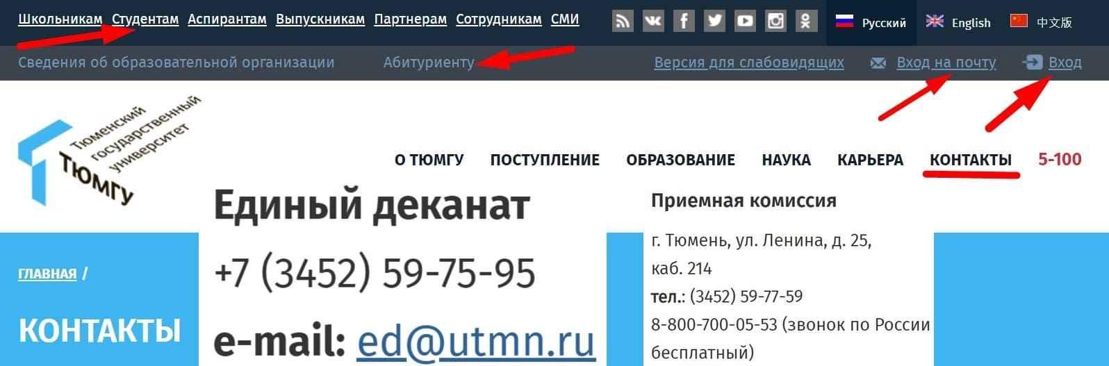 Ссылка на сайт ТюмГУ