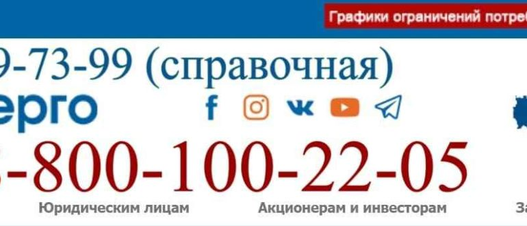 ЯкутскЭнерго личный кабинет