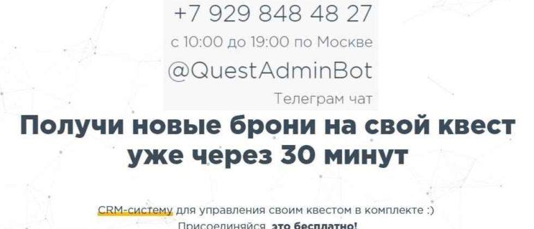 Сайт Квест Админ
