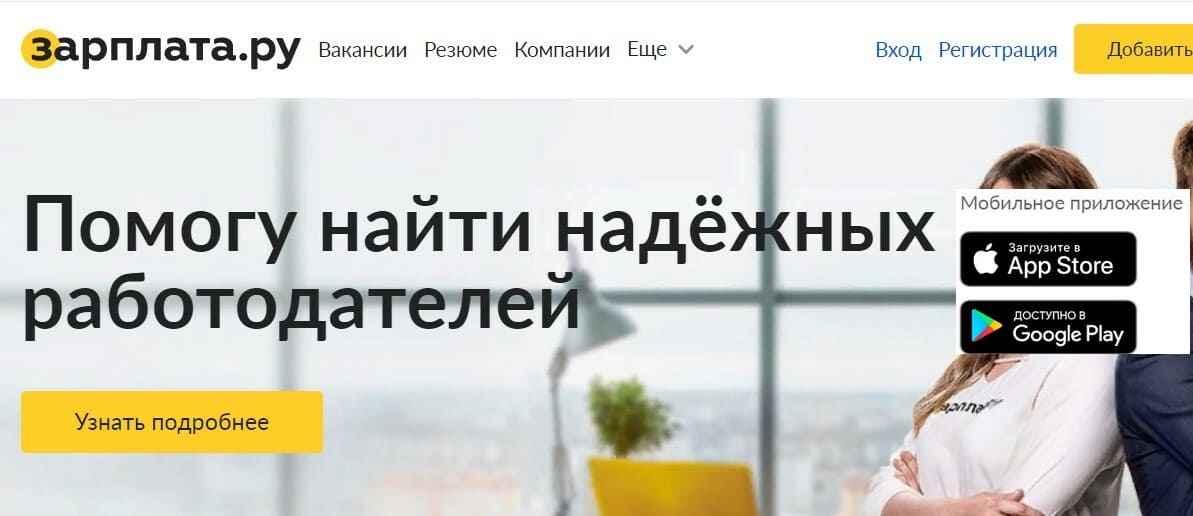 Зарплата Ру личный кабинет