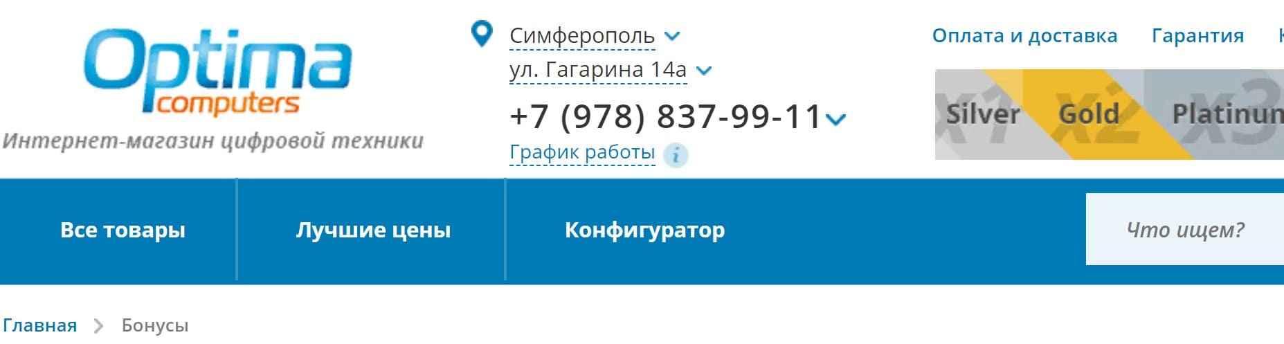 Оптима Крым личный кабинет