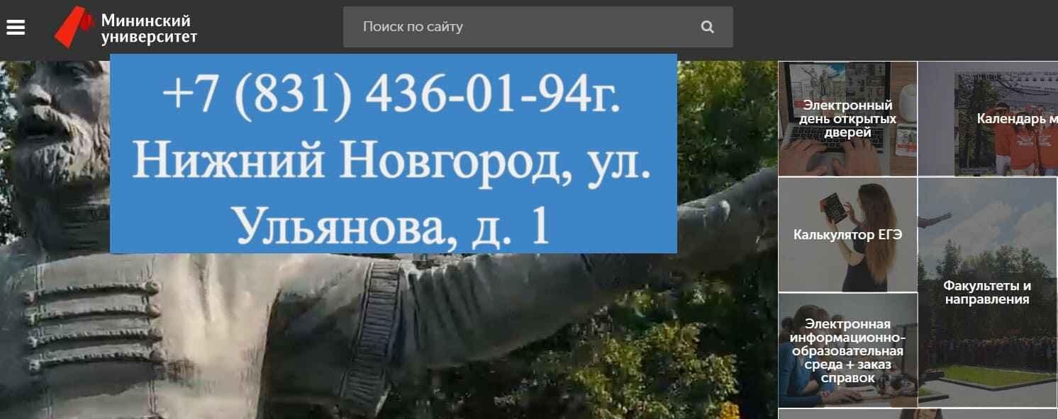 Мининский университет сайт