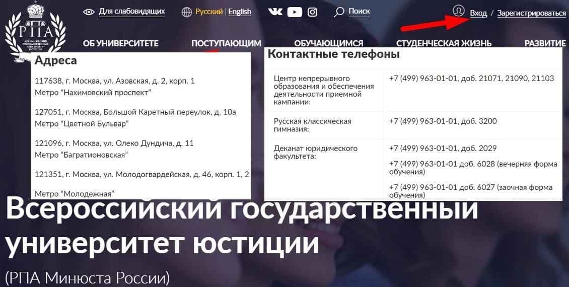 Сайт РПА Минюста