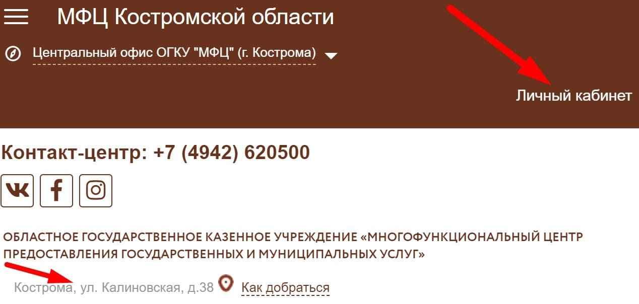 МФЦ Кострома сайт